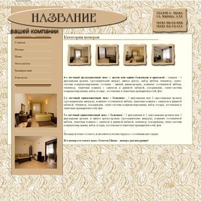 Готовый сайт